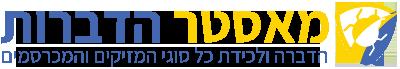 מאסטר הדברות לוגו